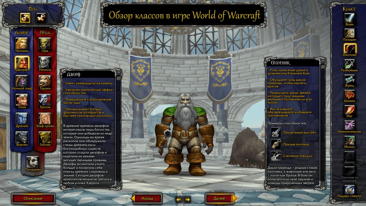 World of Warcraft-обзор классов