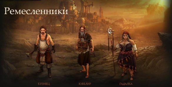 Ремесленники Diablo 3