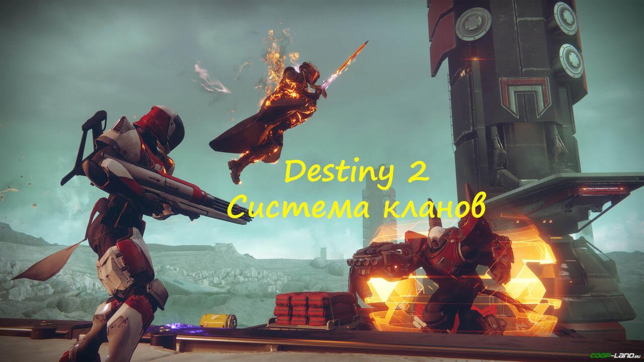 Destiny 2 кланы