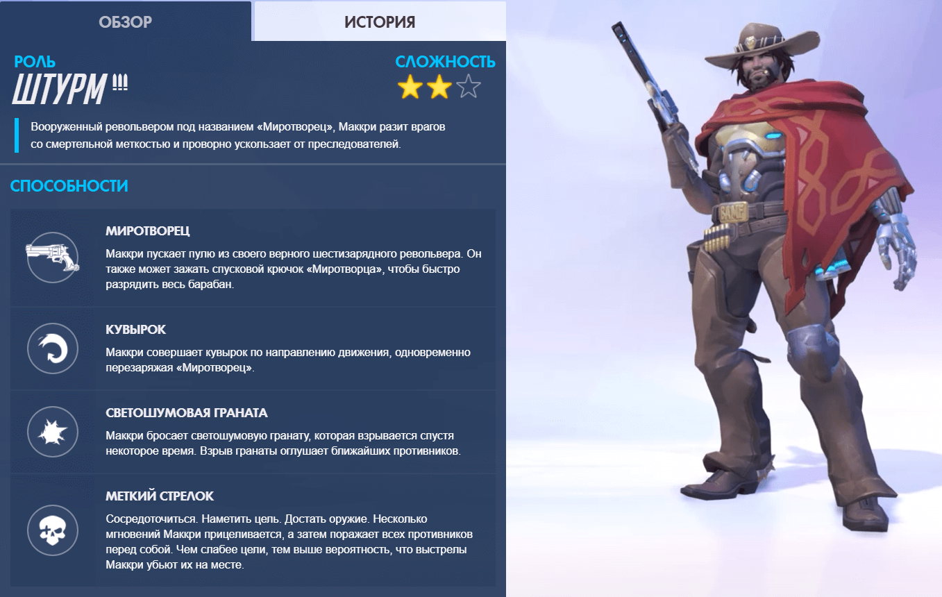 Гайд на Маккри (McCree) Overwatch