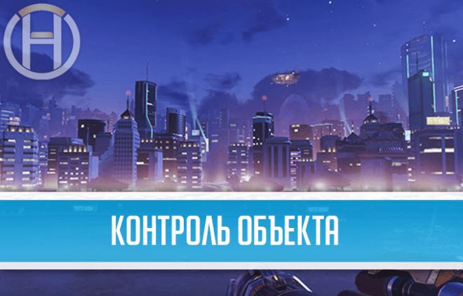Гайд по игровому режиму: Контроль объекта (Overwatch Control)