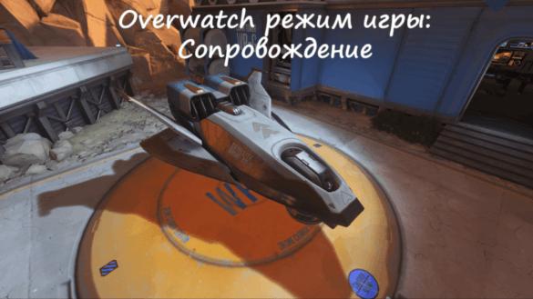 overwatch transport