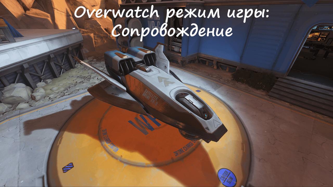overwatch transport - Overwatch сопровождение (Escort), руководство по игровому режимуcd