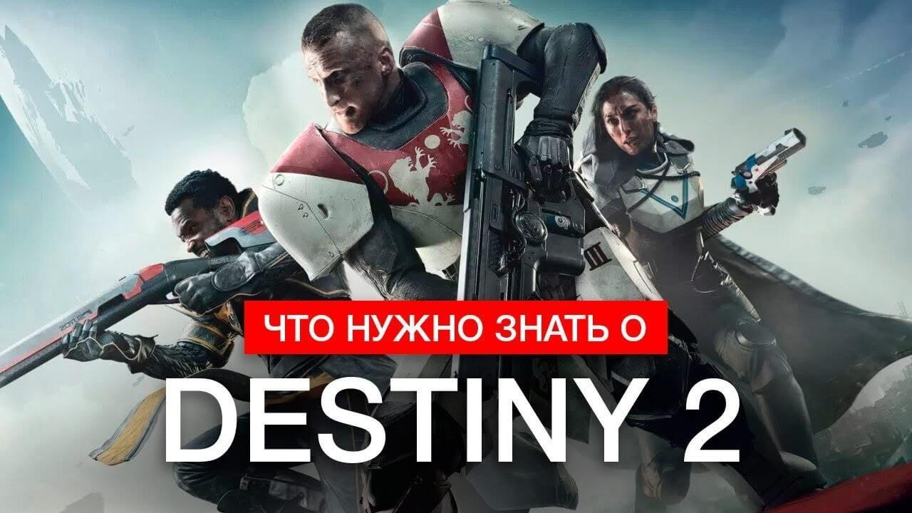 Destiny 2 режим выживание