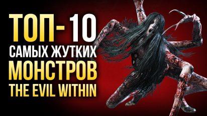 top10-monstrov