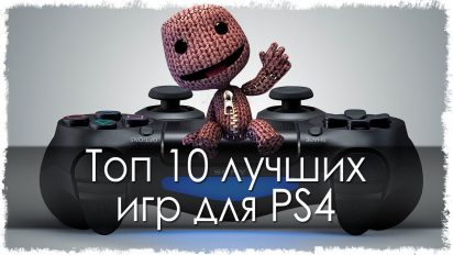 Топ 10 игр 2017 года для PS4