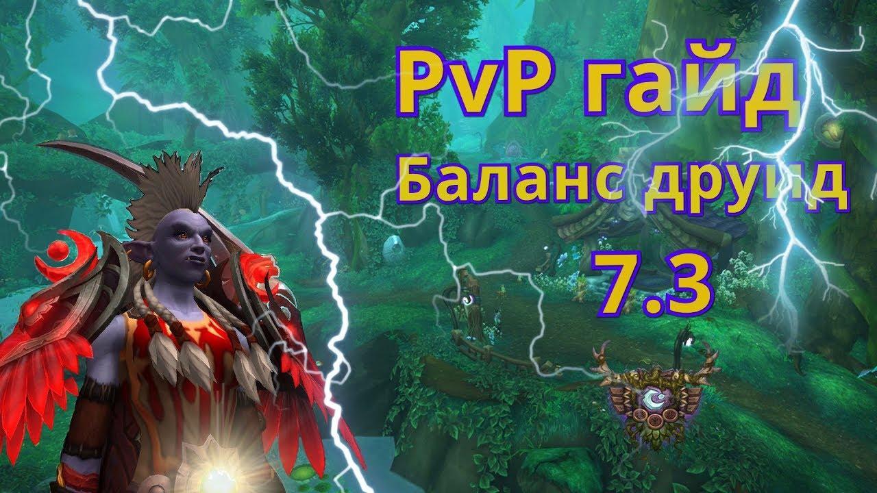 PvP гайд баланс 7,3,5