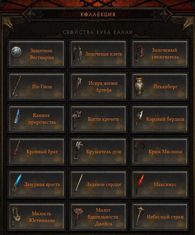 legendary powers - Куб Канаи: Где найти, рецепты, свойстваcd