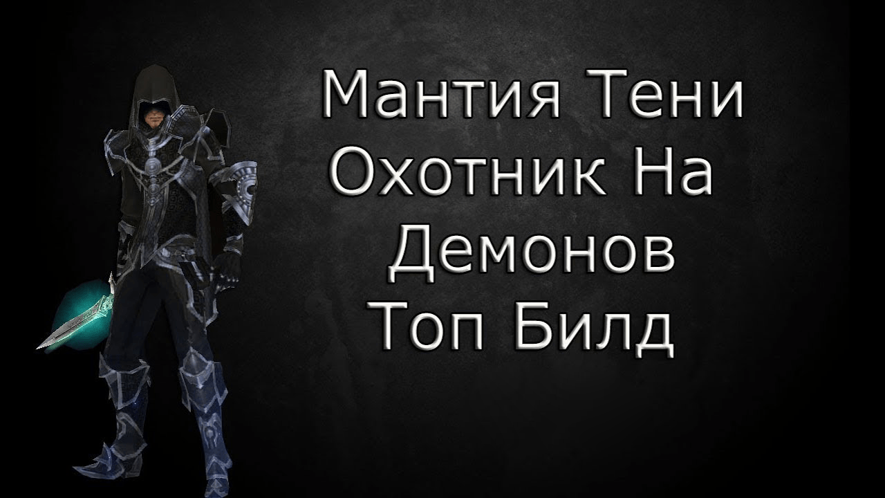 madasda - Охотник на демонов в билде Мантия Тениcd