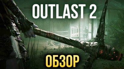 image1 2 412x232 - Outlast 2 обзорcd