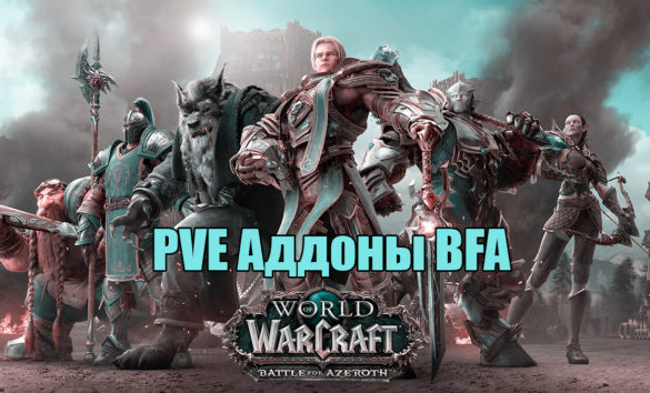 PVE addons