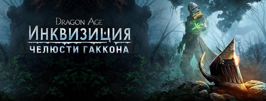 Dragon Age: Inquisition читы