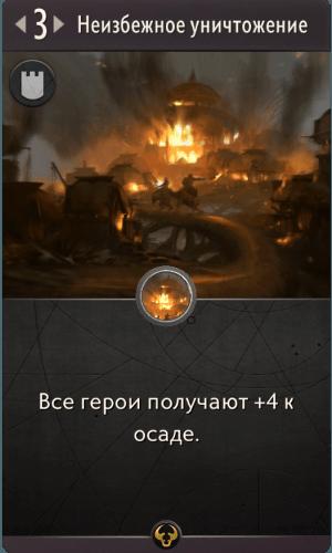 Неизбежное уничтожение