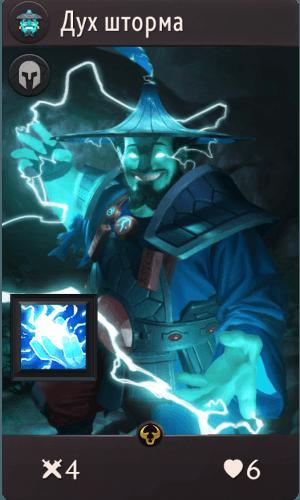 Дух шторма