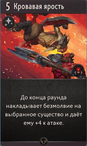 Кровавая ярость