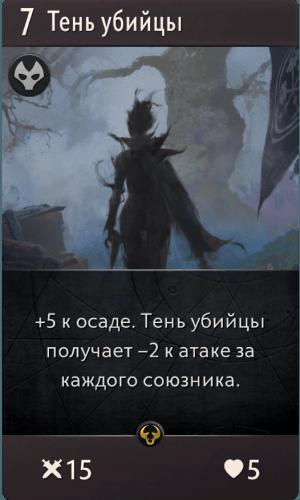 Тень убийцы