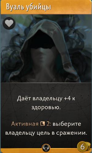 Вуаль убийцы