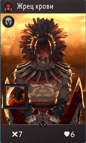 Жрец Крови