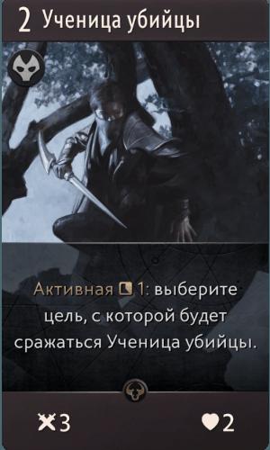 Ученица убийцы