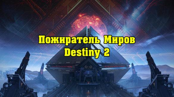 destiny-2-warmind-logo