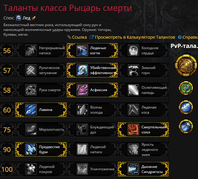 Таланты рыцаря смерти PvP Лёд