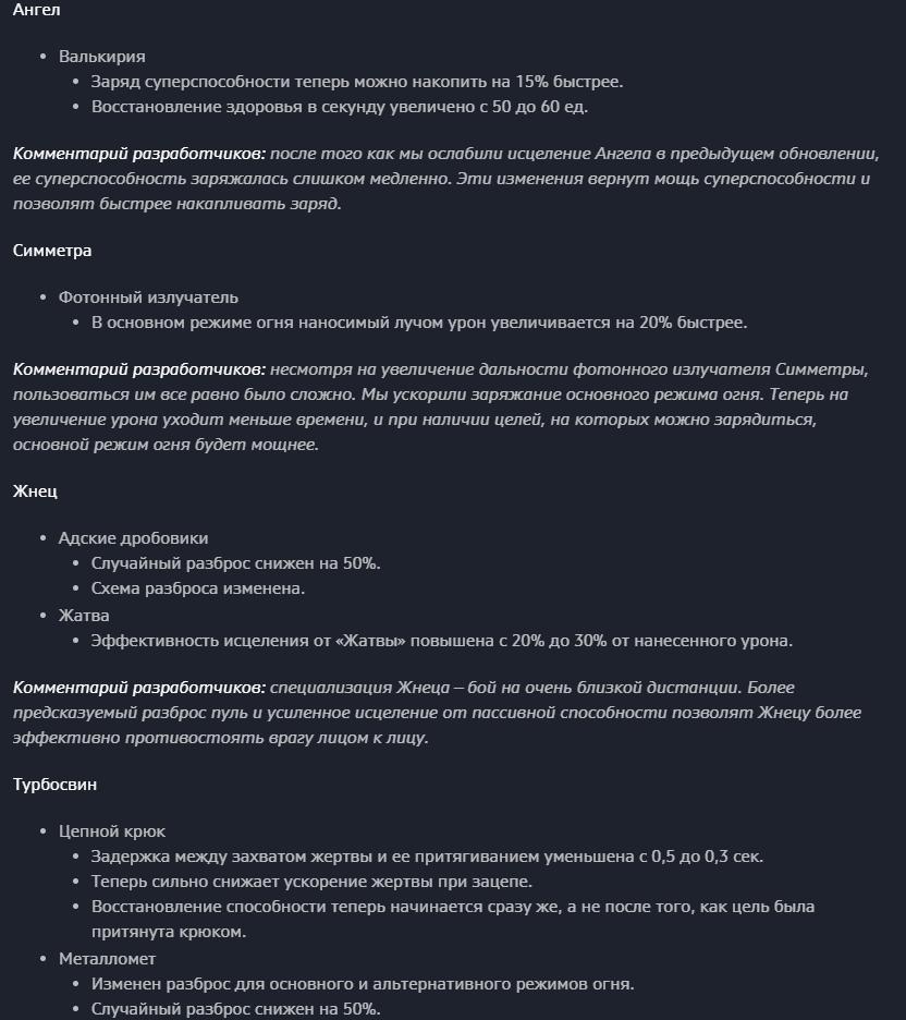 update-overwatch