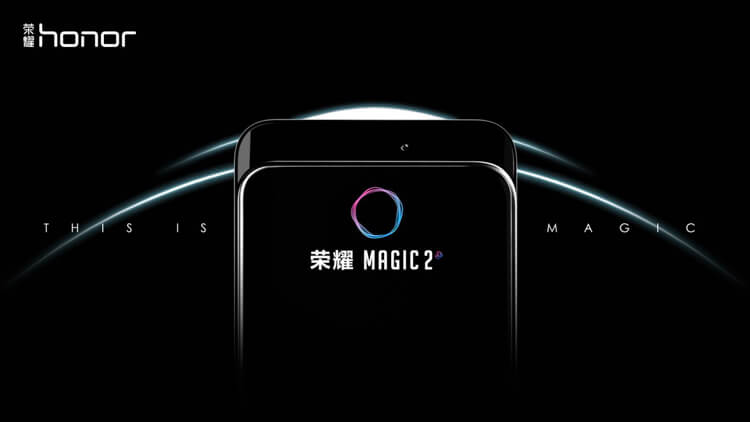 Honor Magic 2: Первый взгляд