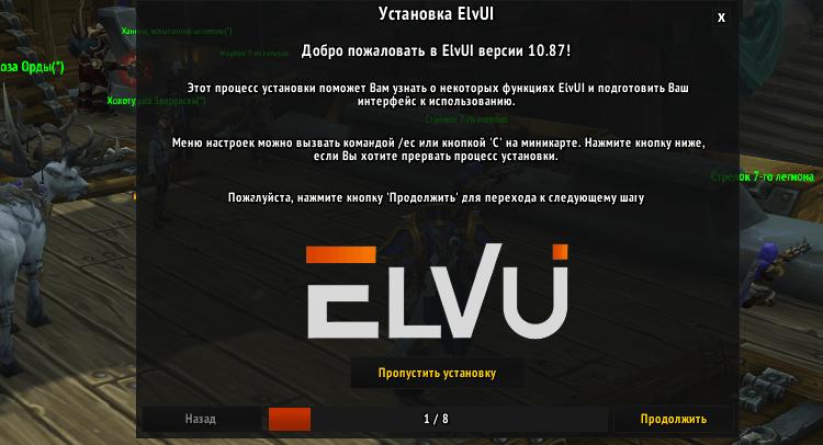 Экран быстрой установки ElvUI