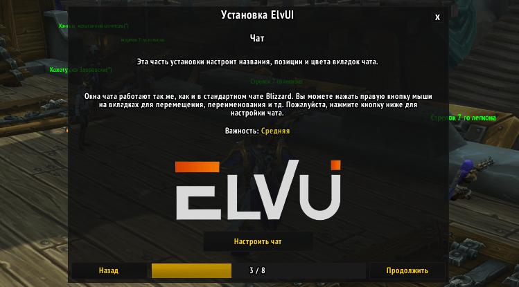 ElvUI Настройка чата