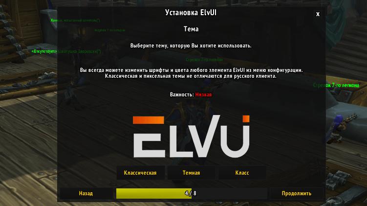 Настройка темы быстрой установки ElvUI