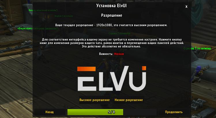 ElvUI выбор и настройка разрешения аддона