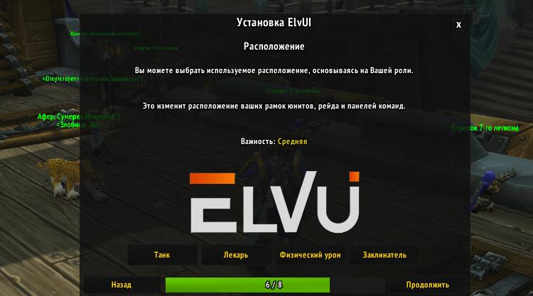 Настройка быстрой установки ElvUI