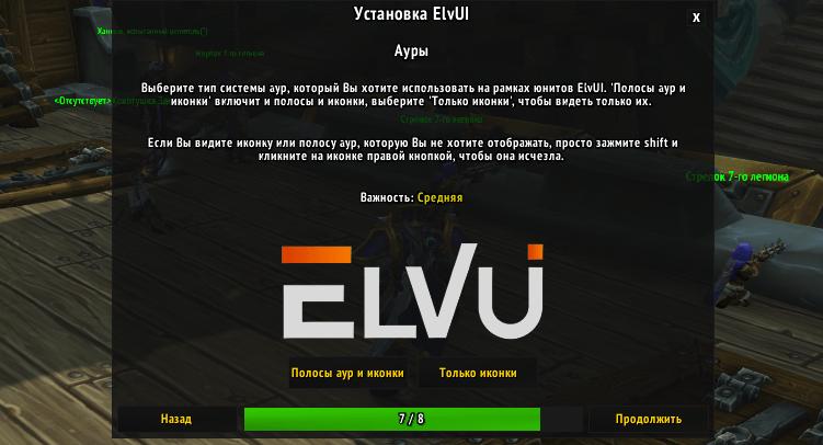 ElvUI: Установка и Настройка