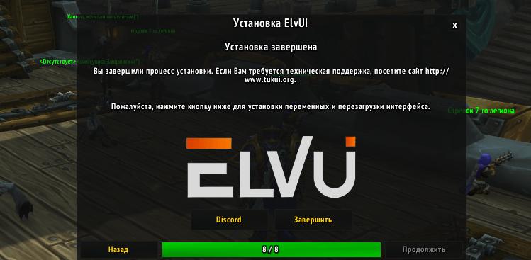 Завершение установки ElvUI