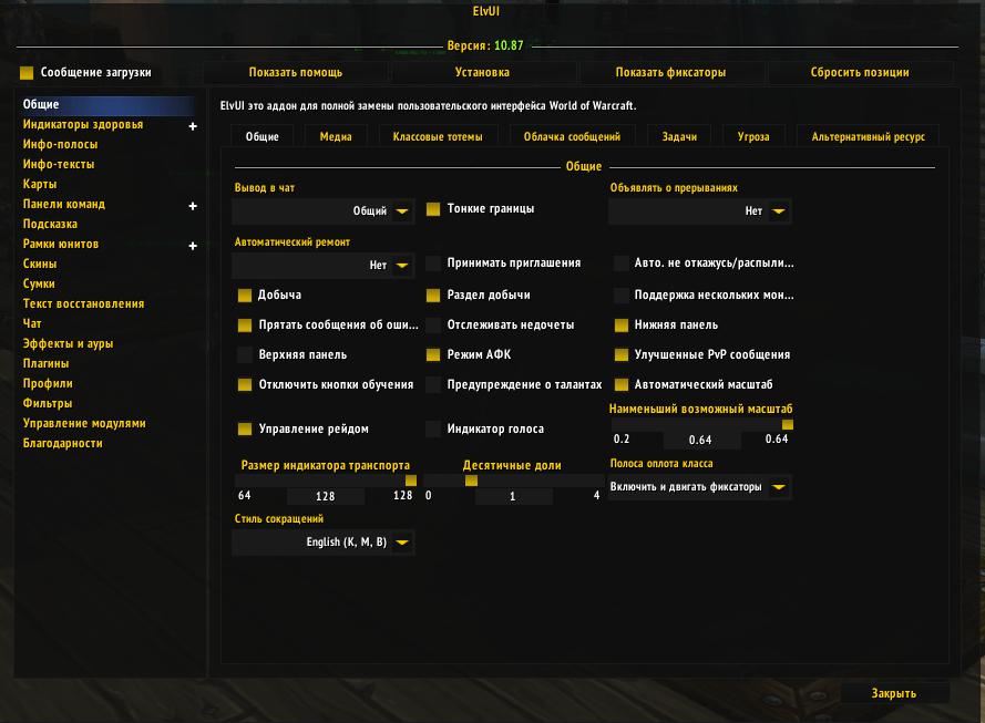 ElvUI Список подменю