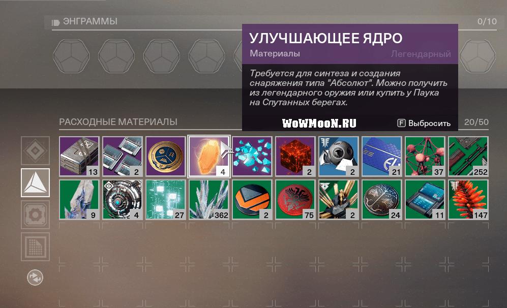 uluchshajushhie-jadra-v-destiny-2