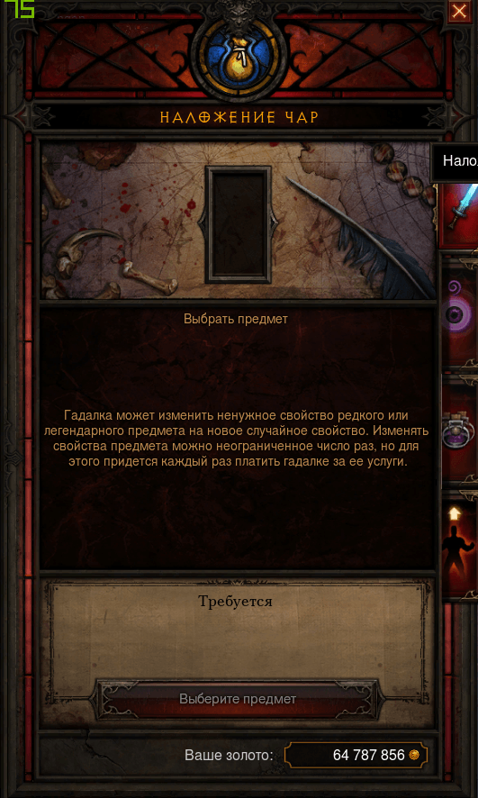 Ремесленники в Diablo 3