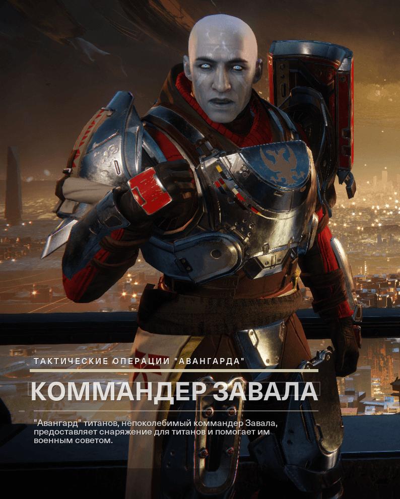 Коммандер Завала