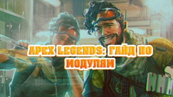 Все модули в Apex Legends