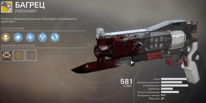 Багрец Destiny 2