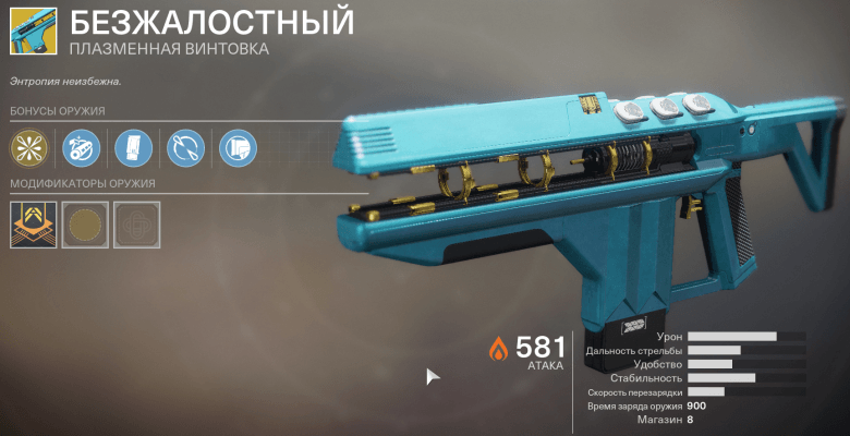 Безжалостный Destiny 2