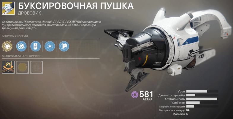 Буксировочная пушка Destiny 2
