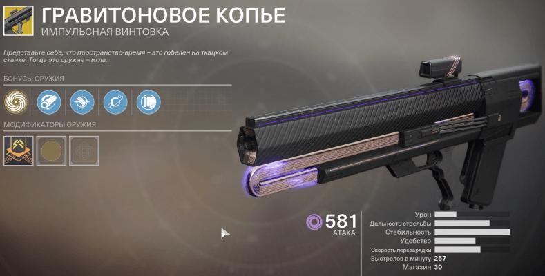 Гравитоновое копьё Destiny 2