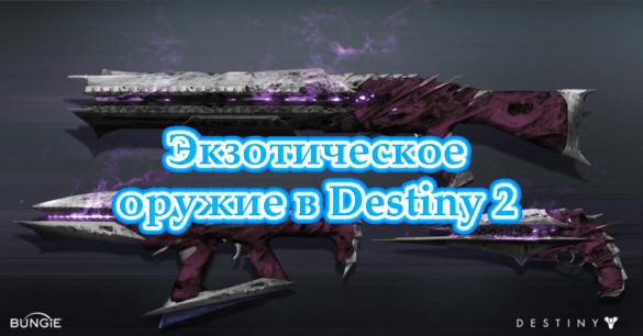 экзотическое оружие в Destiny 2
