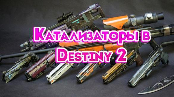 Катализаторы в destiny 2