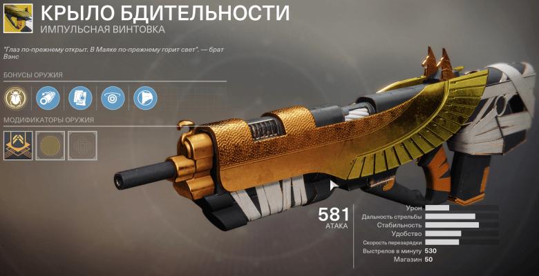 Крыло Бдительности Destiny 2