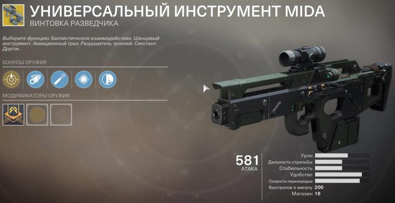 Универсальный инструмент MIDA Destiny 2