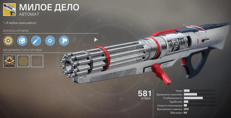Милое дело Destiny 2