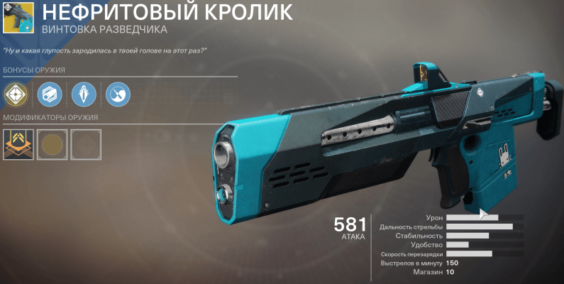 Нефритовый Кролик Destiny 2