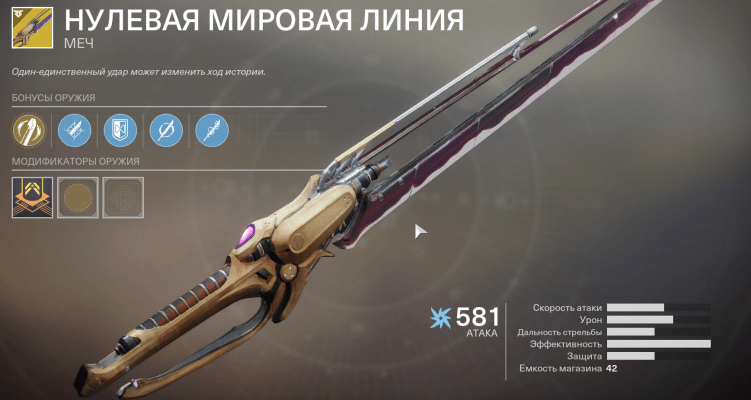 Нулевая мировая линия Destiny 2